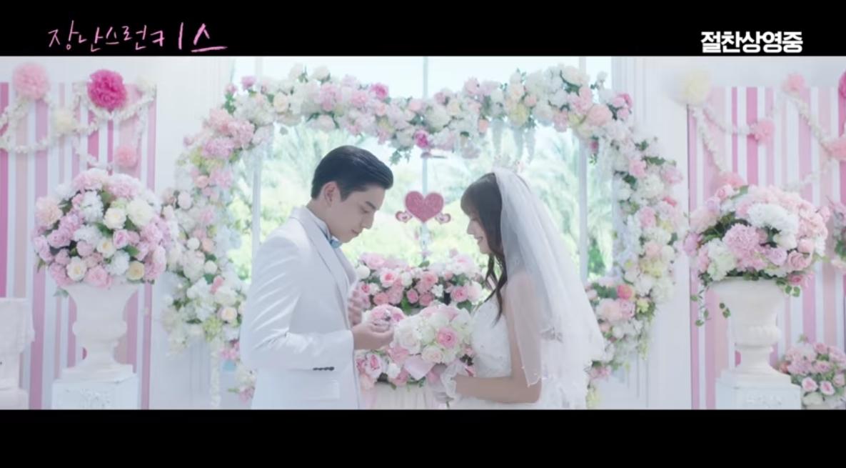영화에서 편집된 '장난스런 키스' 왕대륙♥임윤 결혼식 비하인드