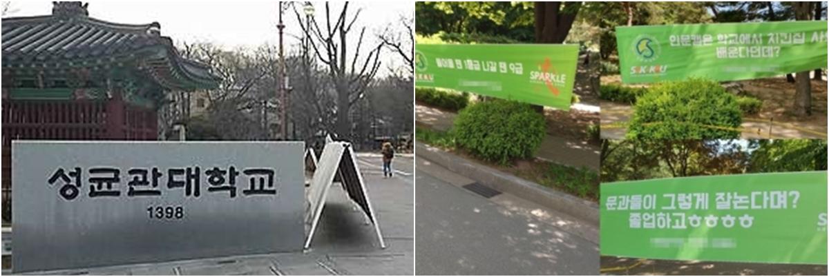"""대학가에 '문과 조롱' 현수막까지…""""취업난 속 차별·배제"""""""
