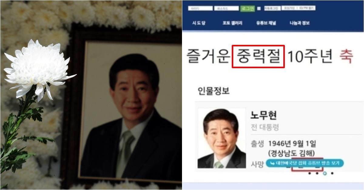 """대한애국당 홈페이지에 노무현 대통령 비하사진…""""해킹당한 것"""""""