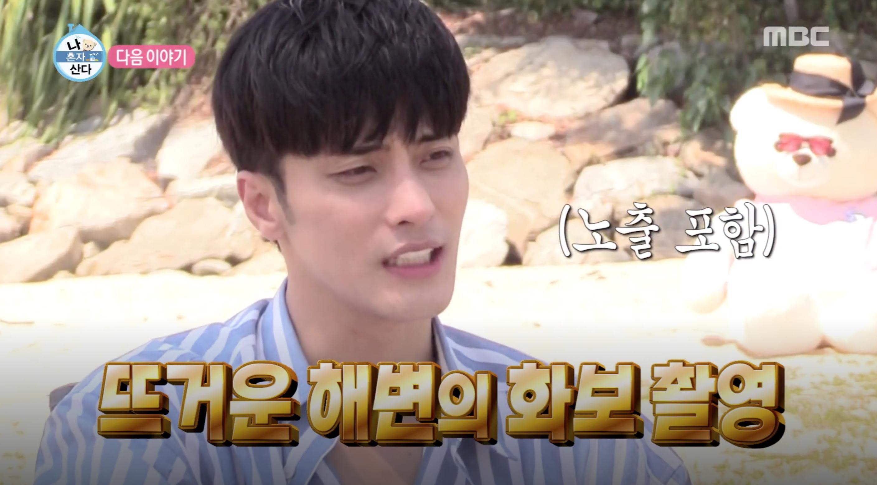 다음 주 '나혼산'에서 난리 난다는 성훈 비주얼 (영상)