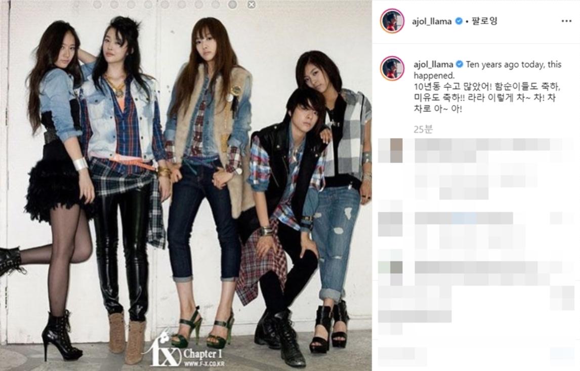 """F(x) 데뷔 10주년 소감 전한 엠버...""""그동안 수고 많았어"""""""