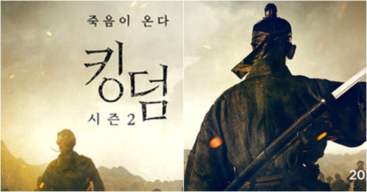 '킹덤' 시즌2, 2020년 3월 베일 벗는다…28일 '강렬' 티저 포스터 ...