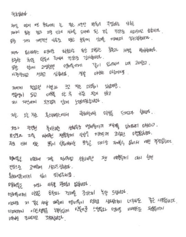Wonho (Monsta X) Se Abre Sobre Seu Passado Sombrio E Pede Desculpas Aos Fãs