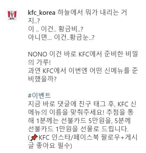 신메뉴 'ㅊㄹㄹㅊㅋ' 출시 앞두고 '초성 퀴즈' 이벤트 연 KFC ...