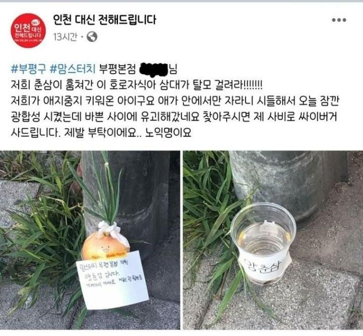 직원 '양춘삼' 실종사건에 본사 차원의 대응 들어간 맘스터치 ...