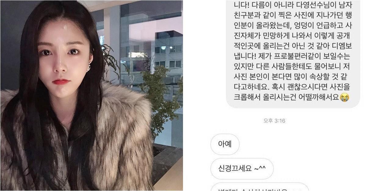 """""""신경 좀 꺼라 ~ ^^""""…이다 영이 헌신적이라고 팬이 공개 한 DM"""