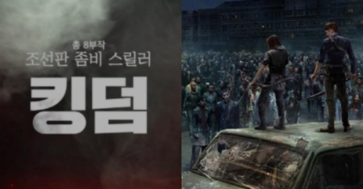 2018년에 편성된다는 역대급 좀비 드라마.txt | 디스패치 | 뉴스는 ...