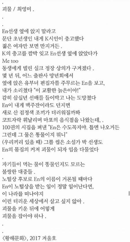 성추행 문인 'En선생'을 고은이라고 밝힌 류근.txt | 디스패치 ...